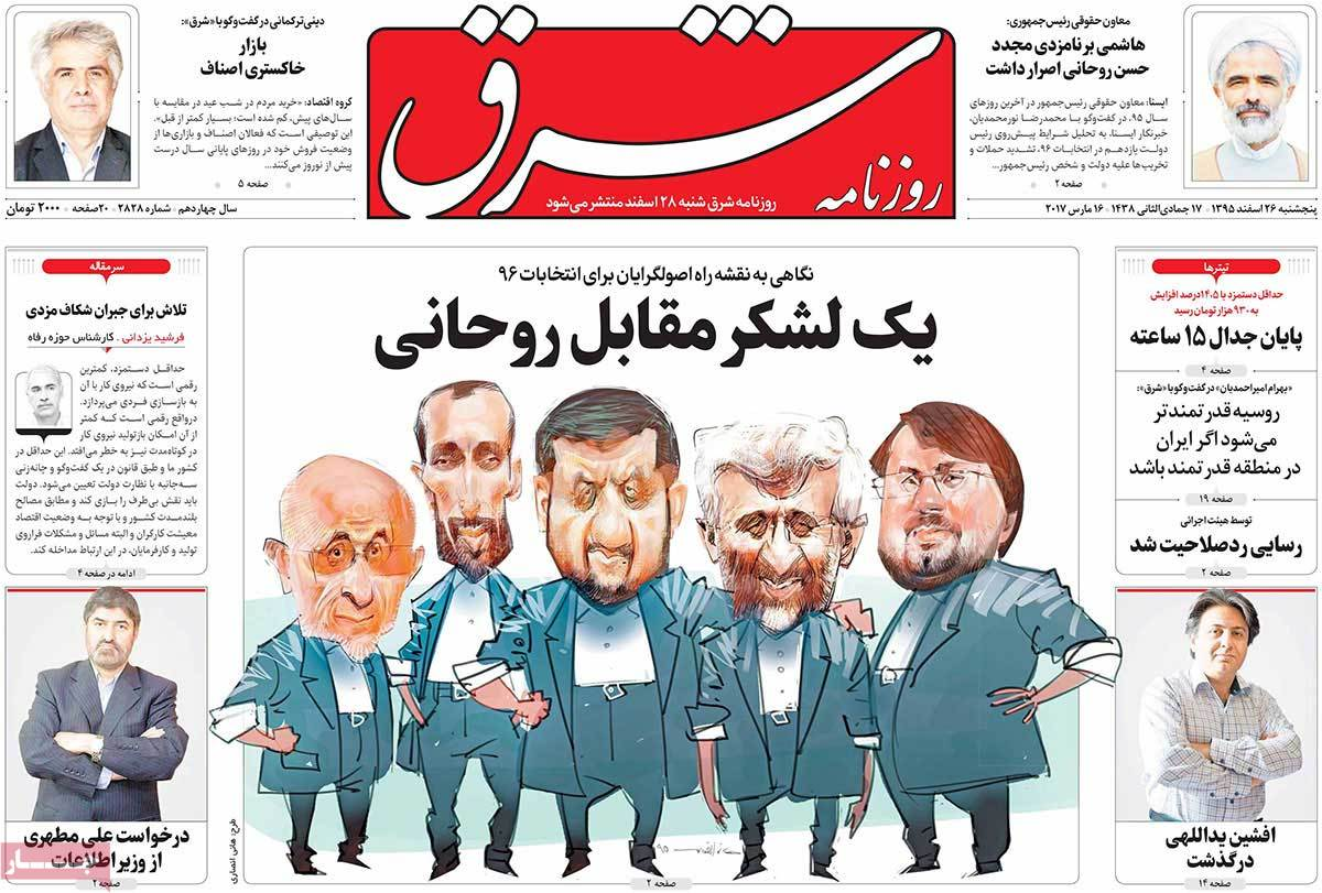 Iranian Newspaper Front Pages on March 16 shargh