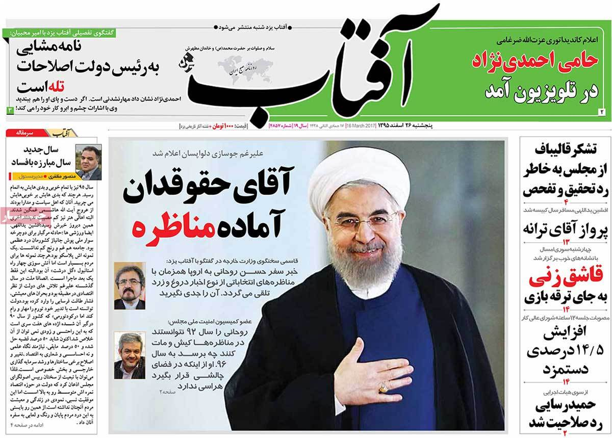 Iranian Newspaper Front Pages on March 16 aftab
