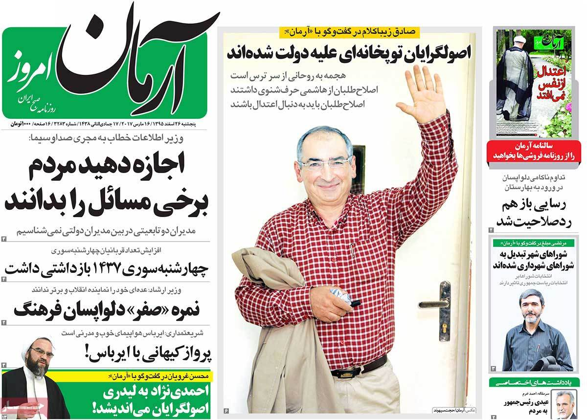 Iranian Newspaper Front Pages on March 16 arman
