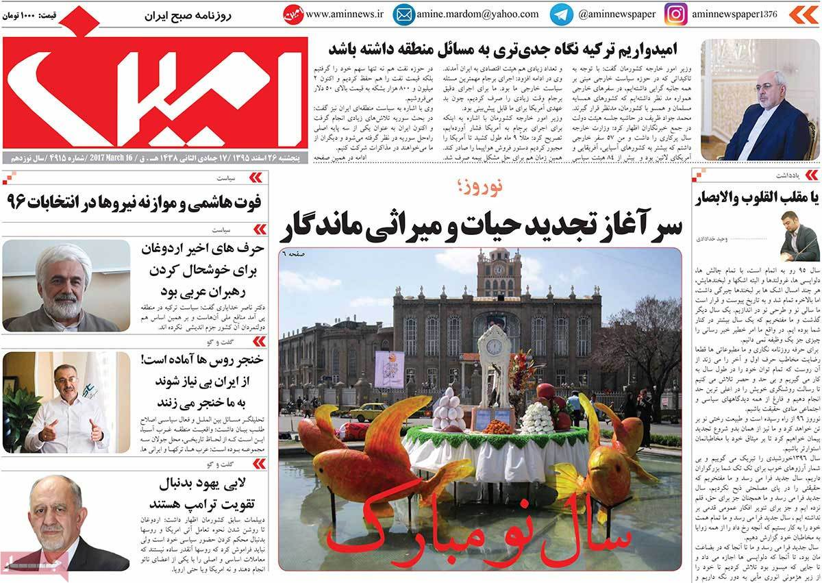 Iranian Newspaper Front Pages on March 16 amin