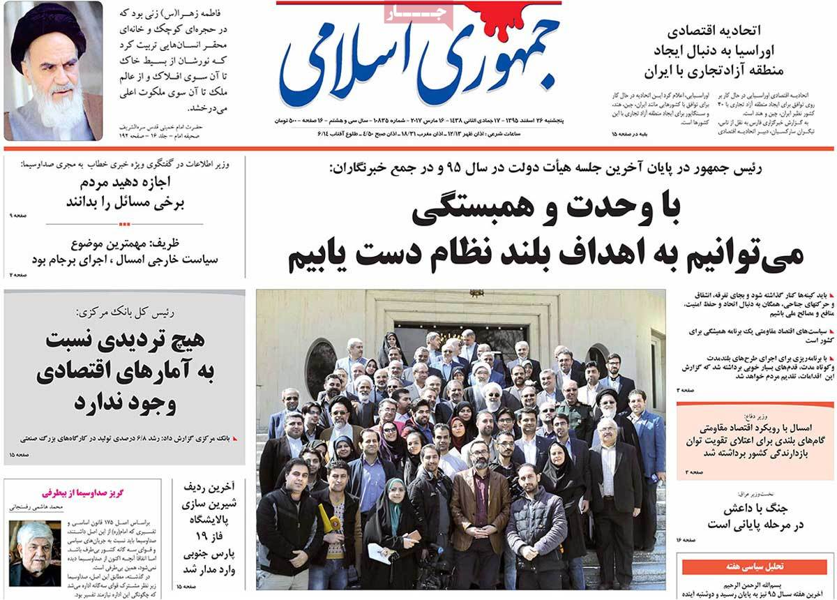 Iranian Newspaper Front Pages on March 16 jomhori