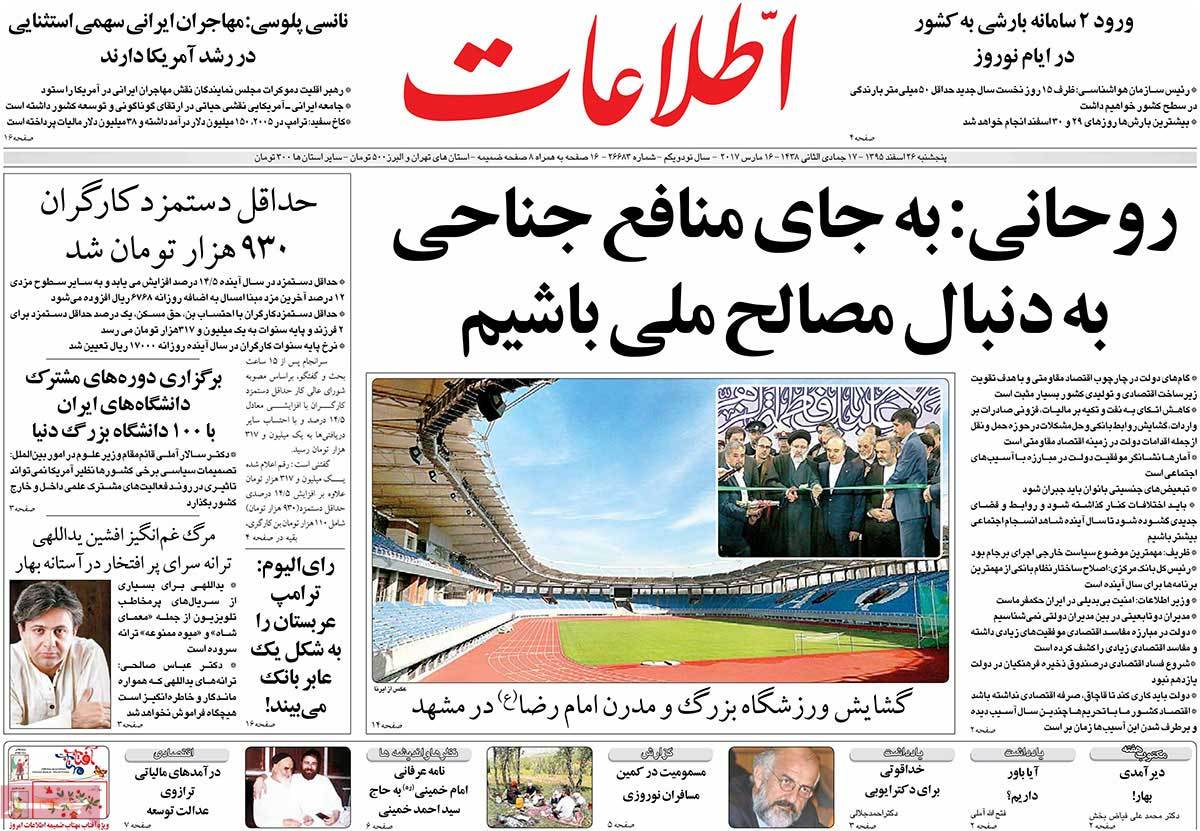 Iranian Newspaper Front Pages on March 16 etelaat