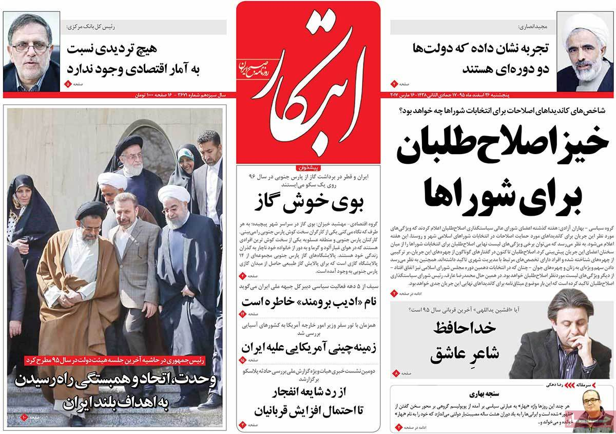 Iranian Newspaper Front Pages on March 16 ebtekar