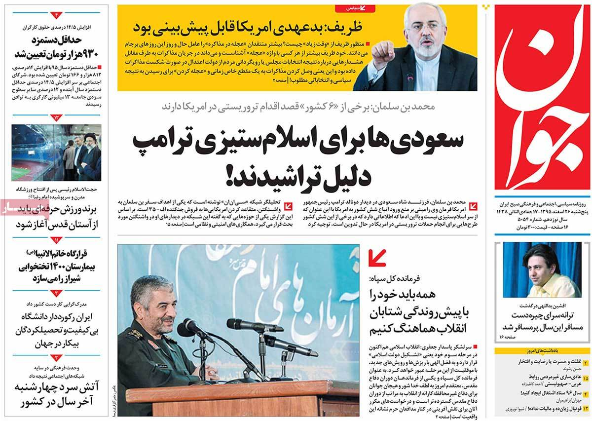 Iranian Newspaper Front Pages on March 16 javan