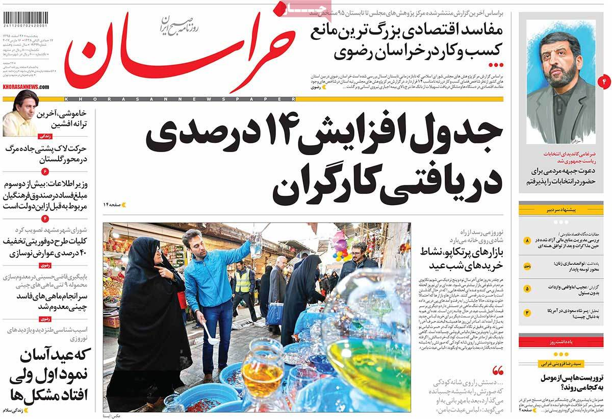 Iranian Newspaper Front Pages on March 16 khorasan