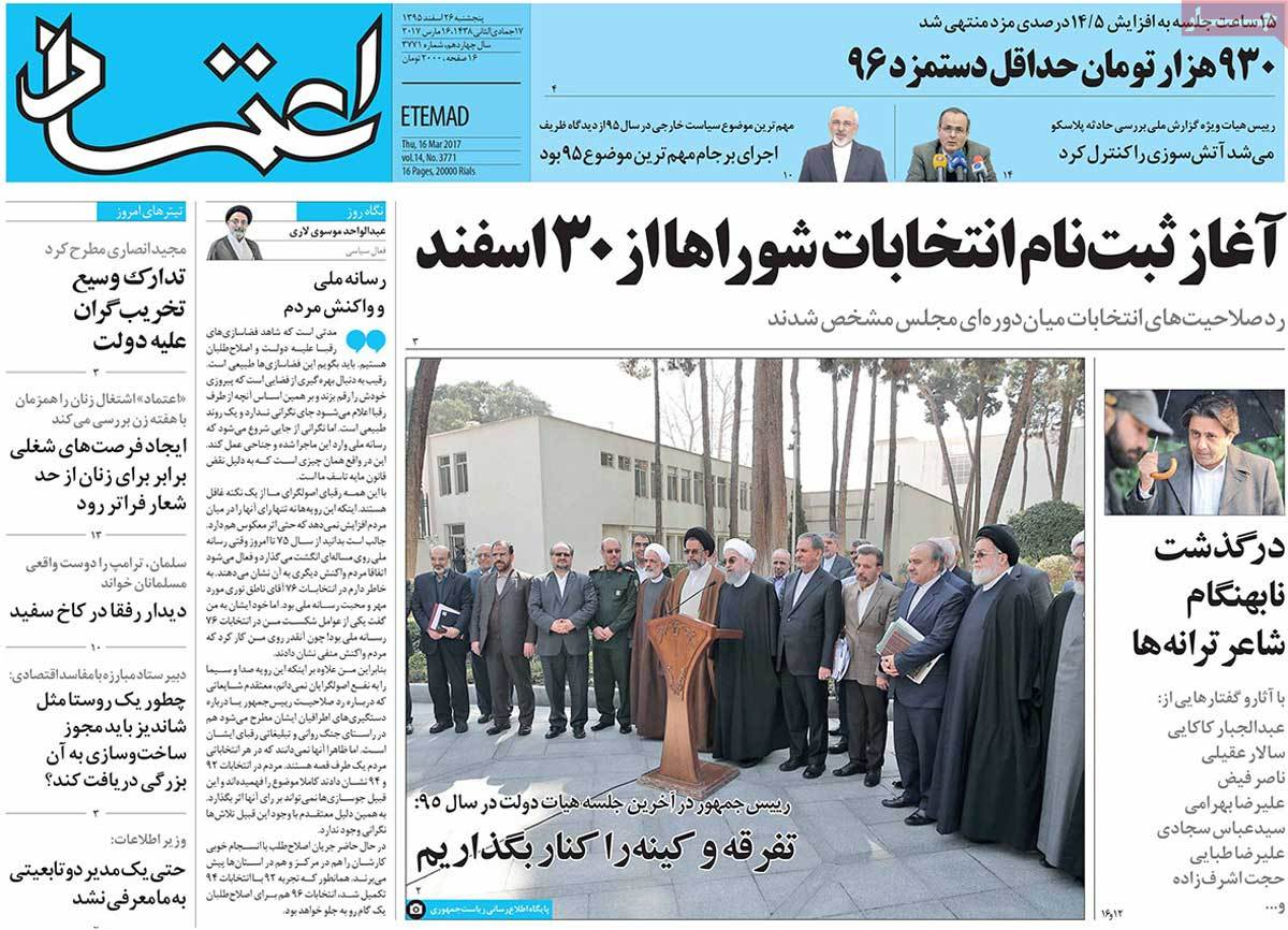 Iranian Newspaper Front Pages on March 16 etemad