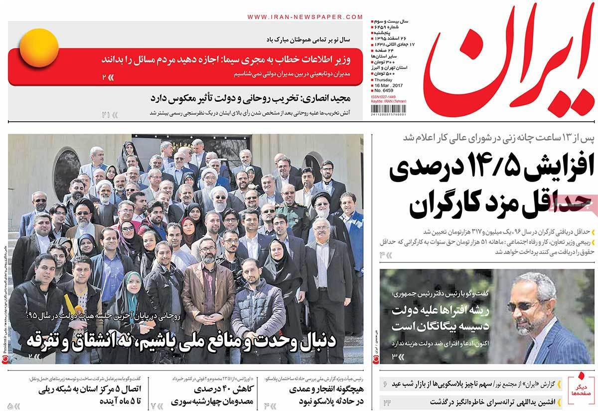 Iranian Newspaper Front Pages on March 16 iran