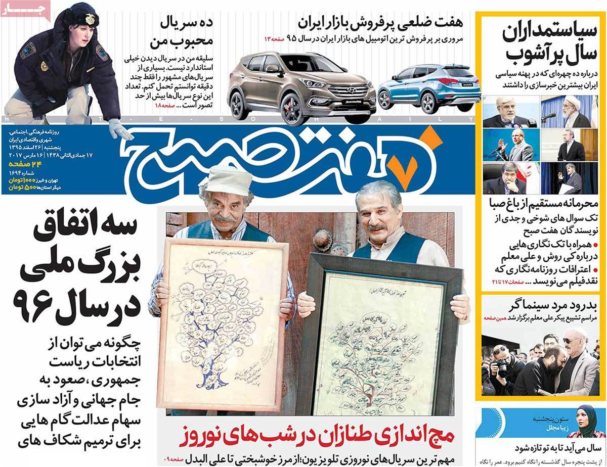 Iranian Newspaper Front Pages on March 16 haftesobh