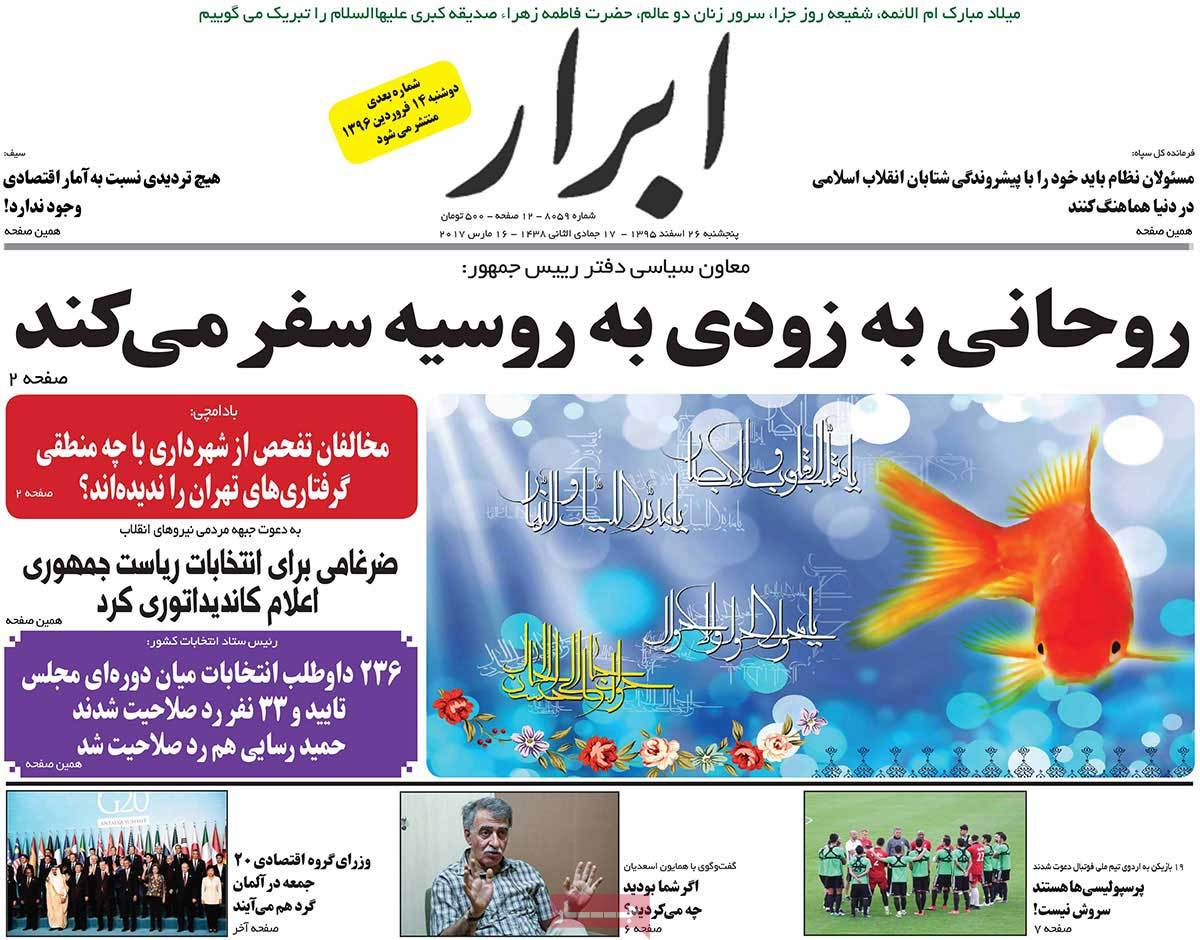 Iranian Newspaper Front Pages on March 16 abrar