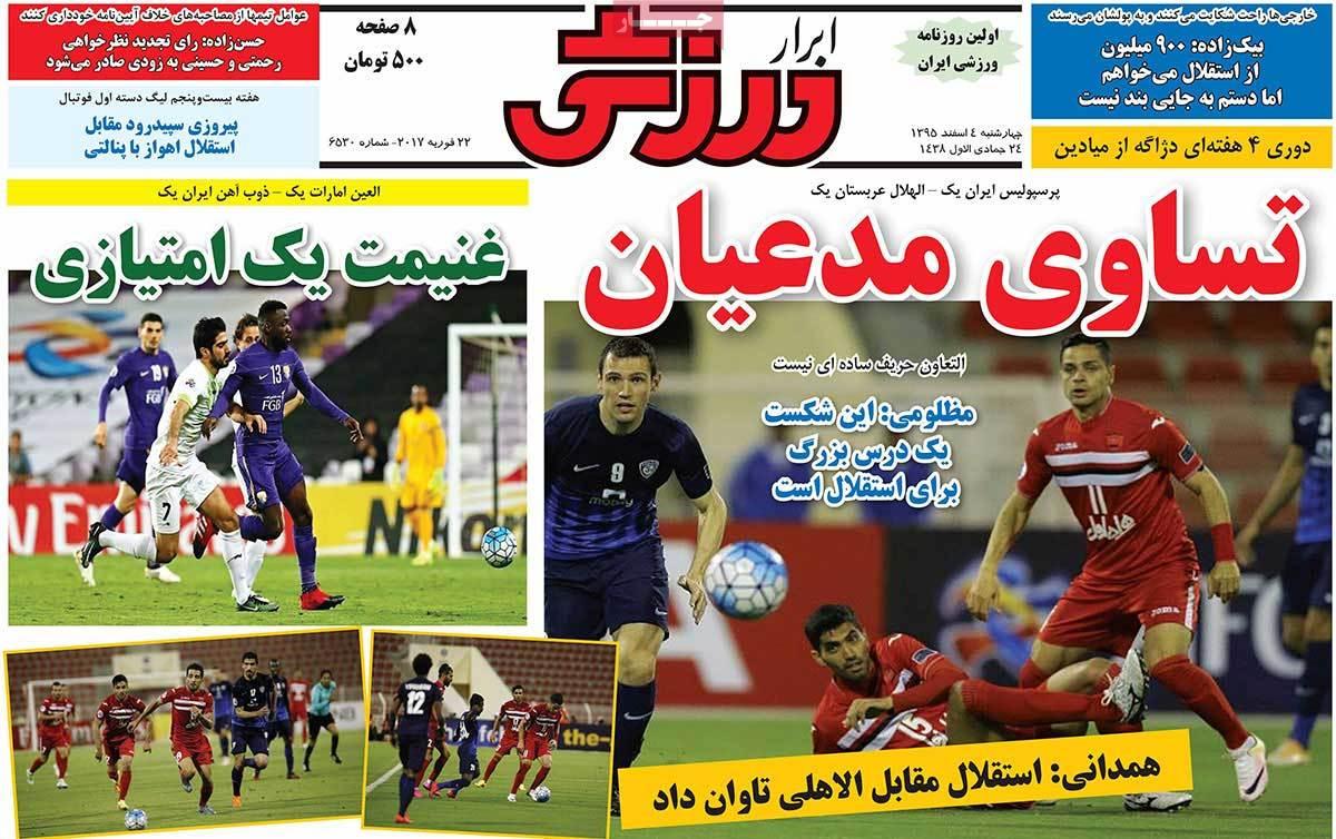 روزنامه  ابرار ورزشی :   منتشر یا به روزرسانی نشده است.