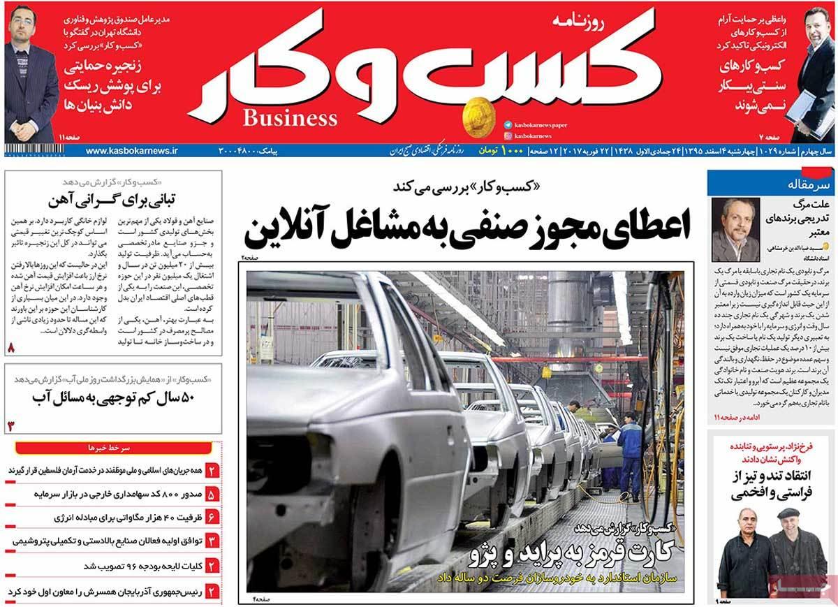 روزنامه کسب و کار اقتصاد :   منتشر یا به روزرسانی نشده است.