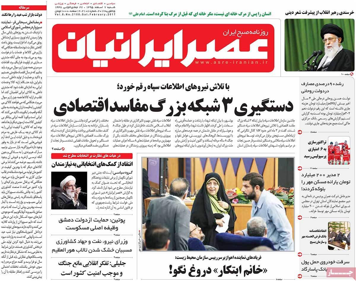 هتل ستاد 2 در مشهد عکس: صفحه اول روزنامه های شنبه   پایگاه اطلاع رسانی رجا