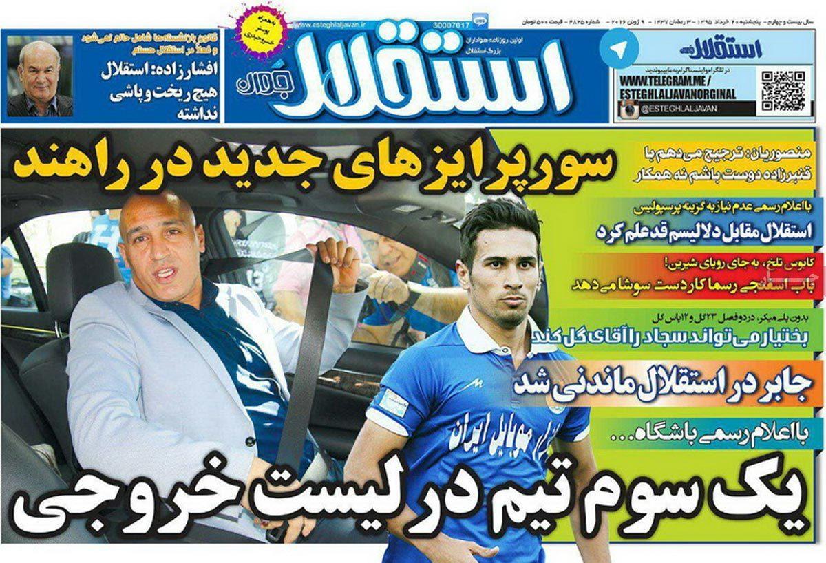 هتل ستاد 2 در مشهد عکس: صفحه اول روزنامه های ورزشی امروز   پایگاه اطلاع رسانی رجا