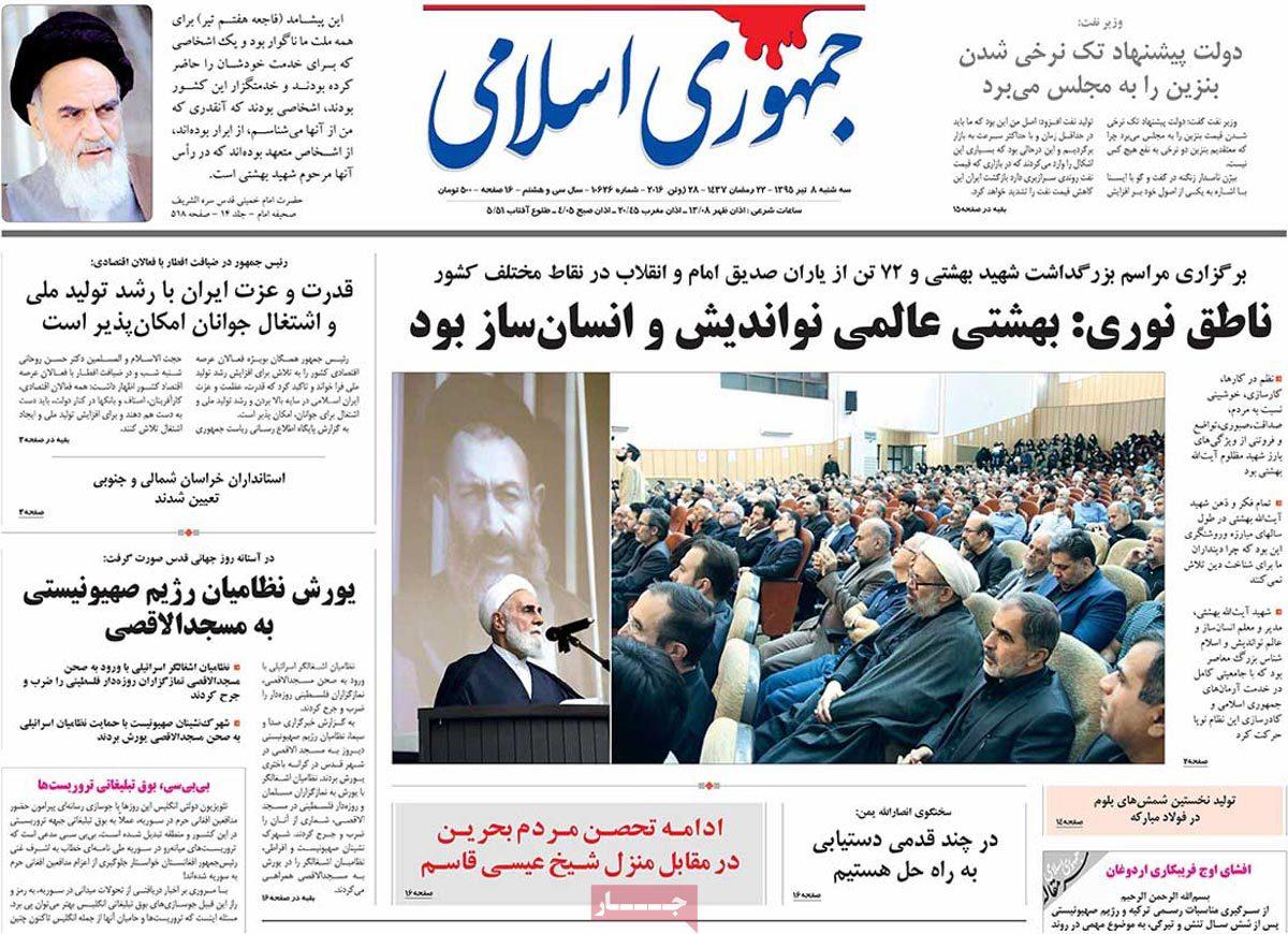 Iran epapers