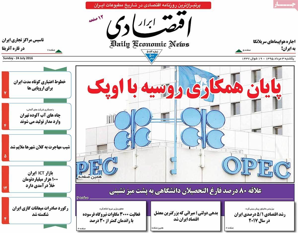 روزنامه ابرار اقتصادی :   منتشر یا به روزرسانی نشده است.
