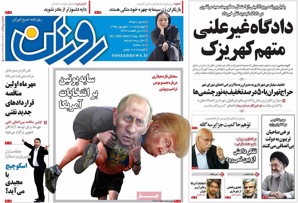 روزنامه روزان :   منتشر یا به روزرسانی نشده است.