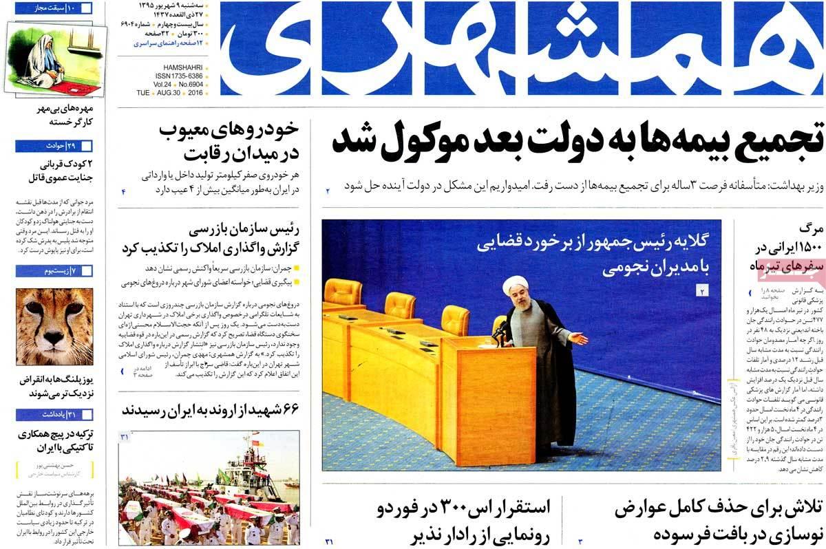 روزنامه همشهری :   منتشر یا به روزرسانی نشده است.