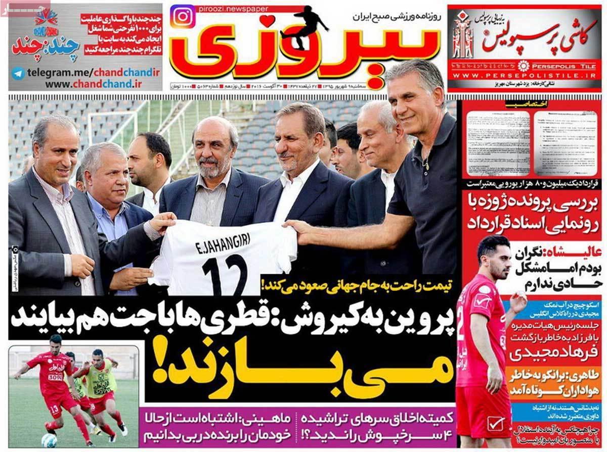روزنامه  پیروزی :   منتشر یا به روزرسانی نشده است.