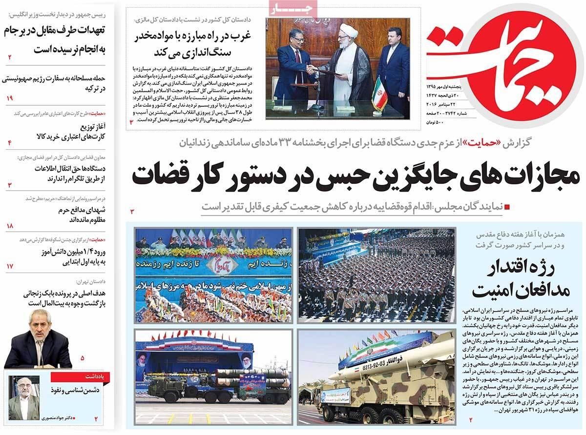 هتل ستاد 2 در مشهد عکس: صفحه اول روزنامه های پنجشنبه | پایگاه اطلاع رسانی رجا