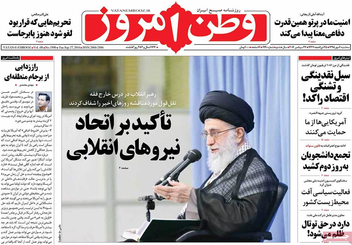 روزنامه وطن امروز :   منتشر یا به روزرسانی نشده است.
