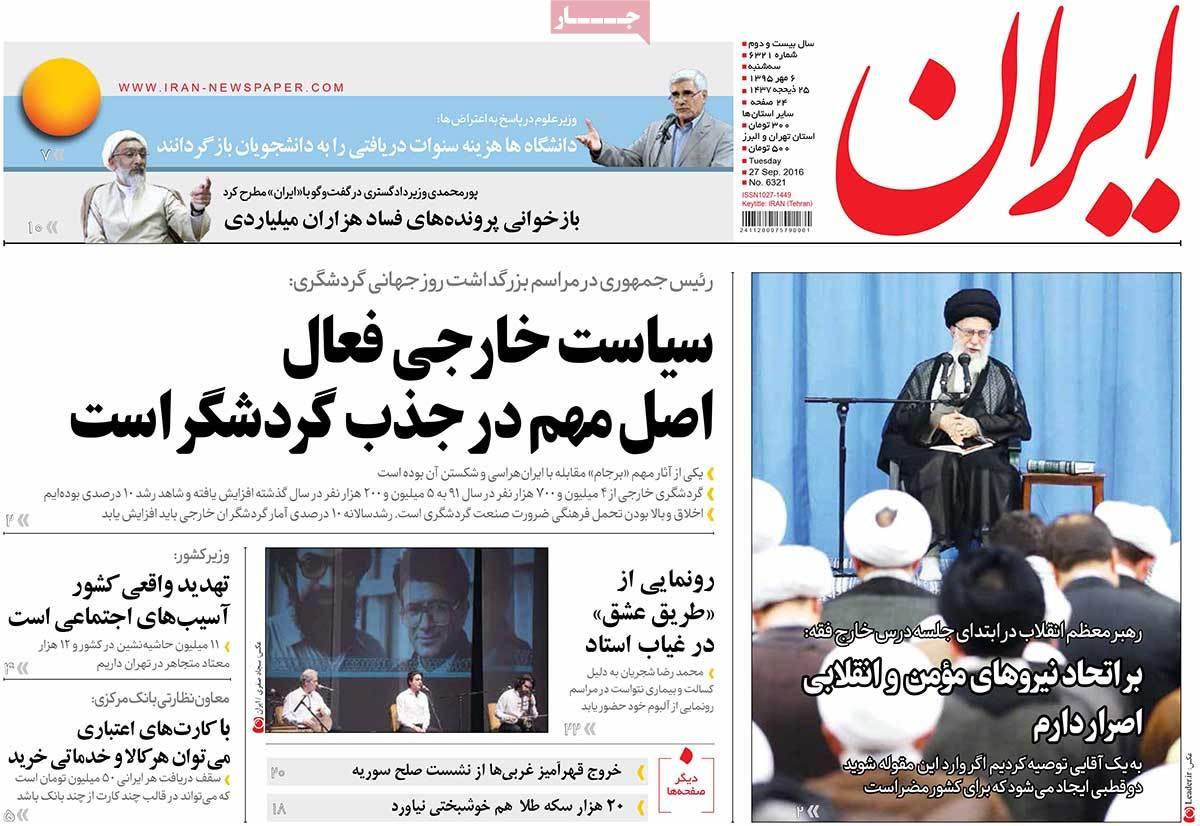 روزنامه ایران :   منتشر یا به روزرسانی نشده است.