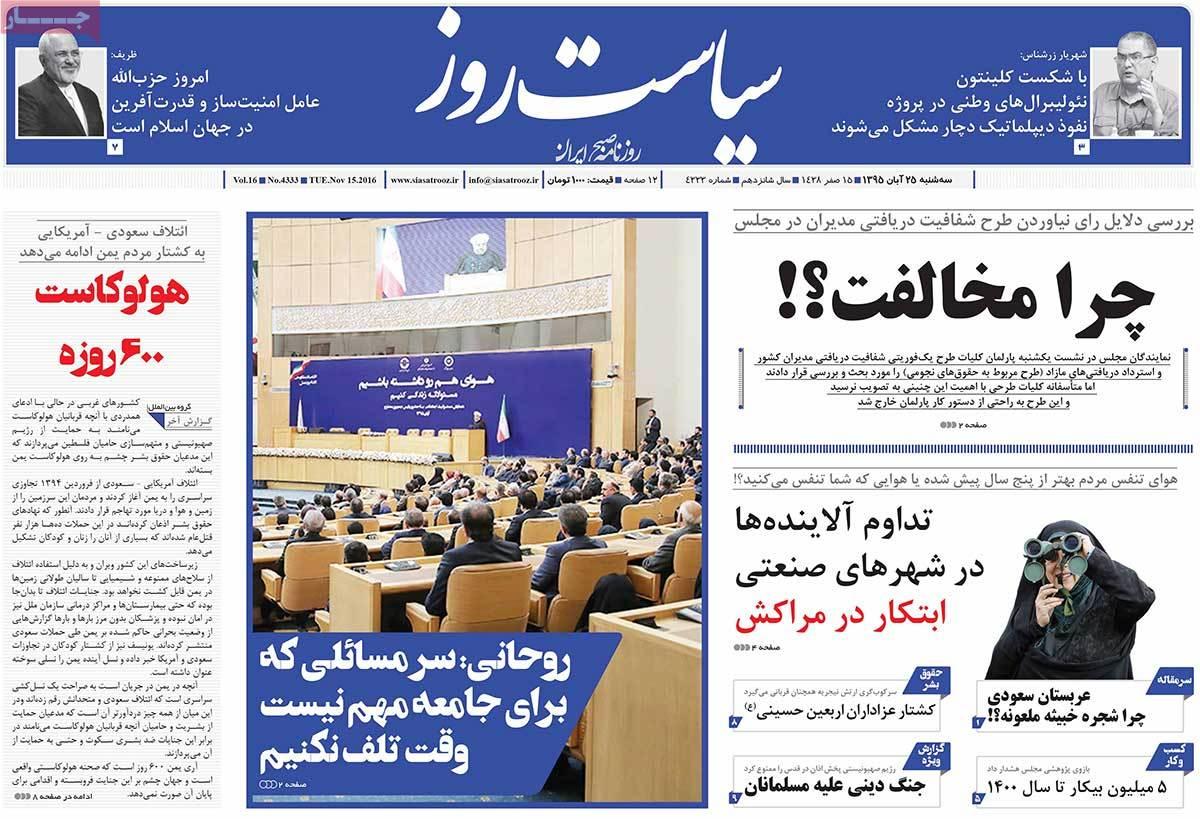 Iranian Baby Travel Ban