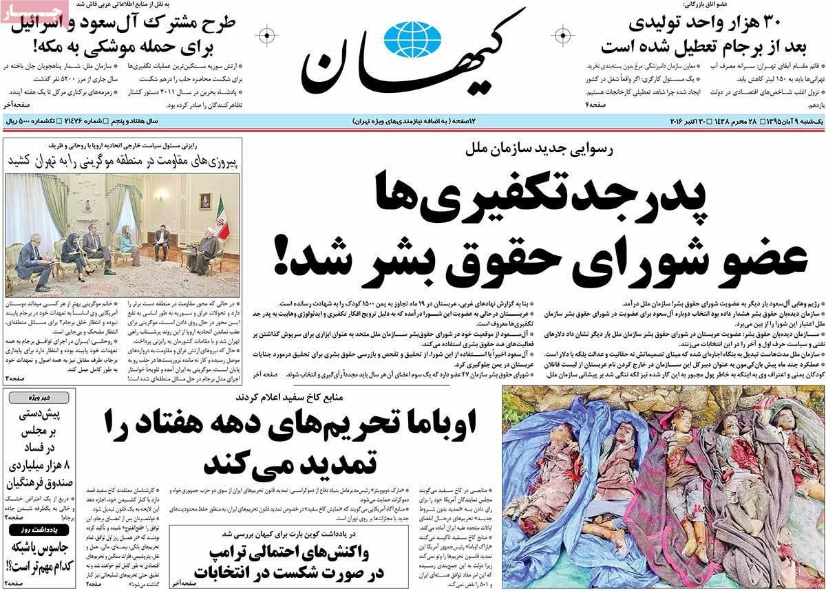 روزنامه دیواری نوجوان سالم کمپین هواداران دکتر قالیباف - مطالب ابر برنامه قالیباف