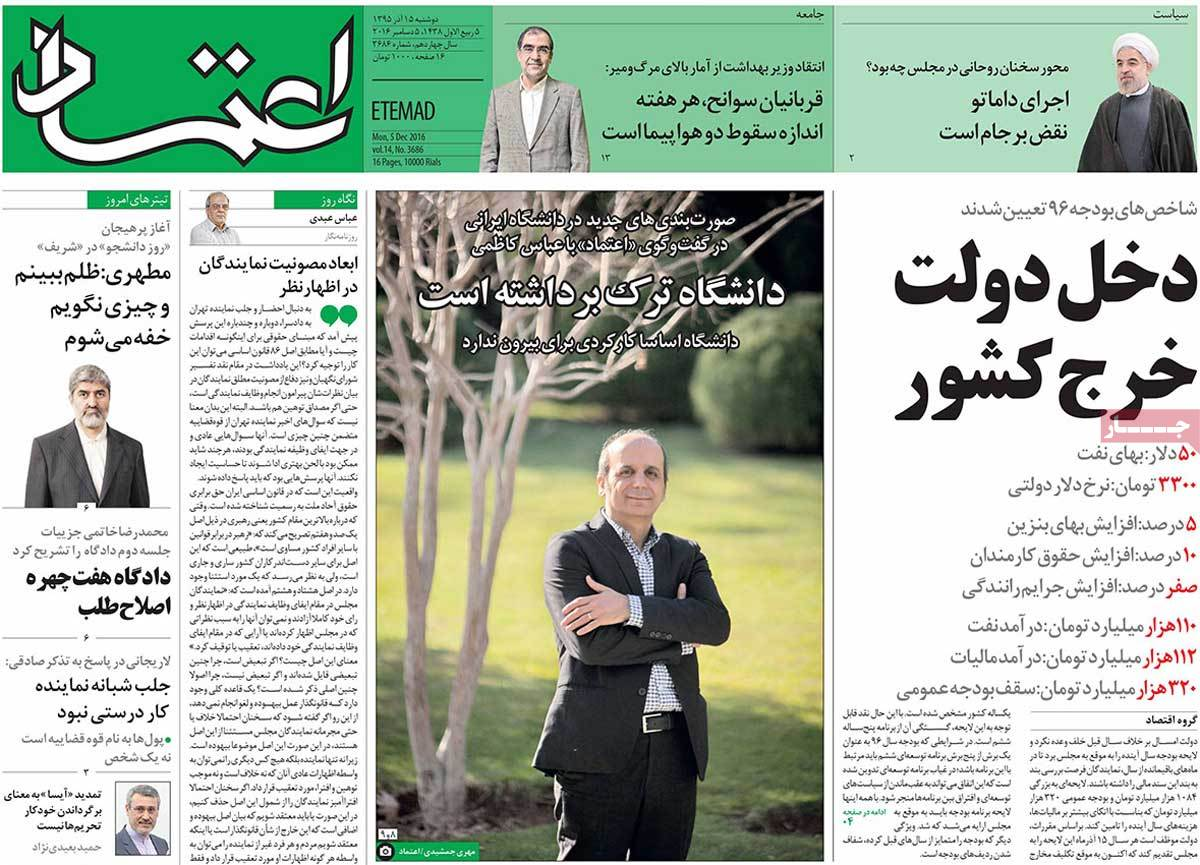 روزنامه اعتماد :   منتشر یا به روزرسانی نشده است.