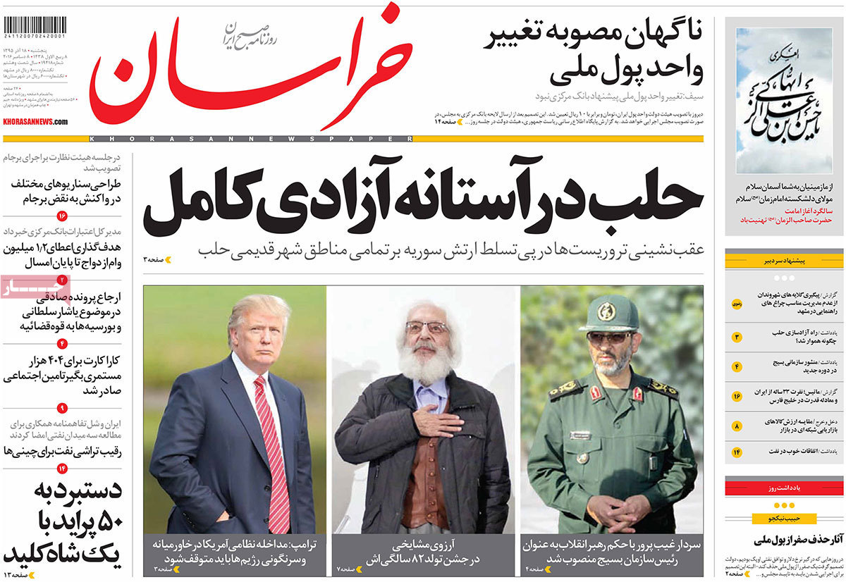 Threatens national currency iranian