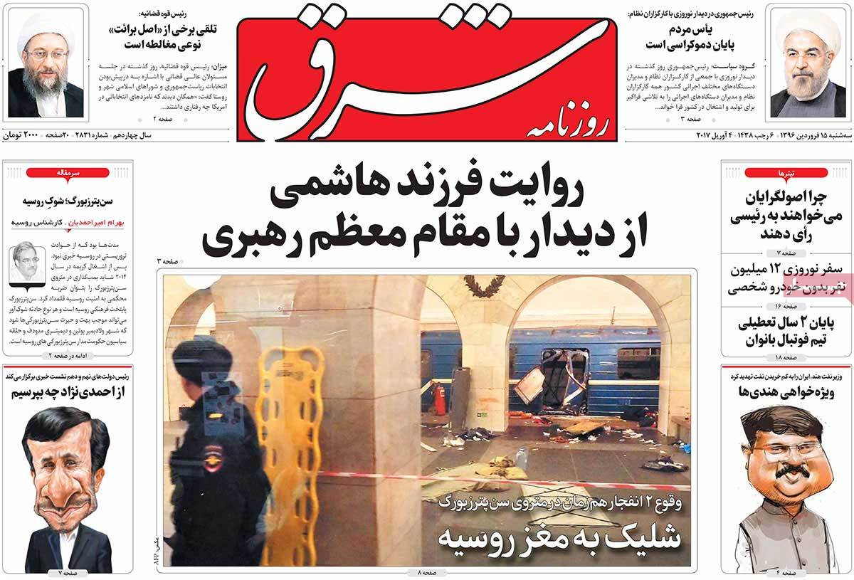 A Look at Iranian Newspaper Front Pages on April 4-shargh