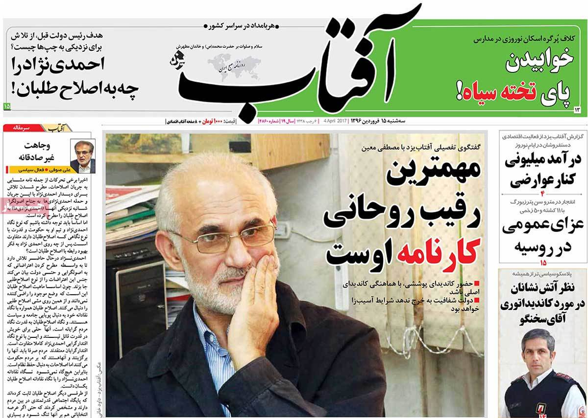 A Look at Iranian Newspaper Front Pages on April 4-aftab