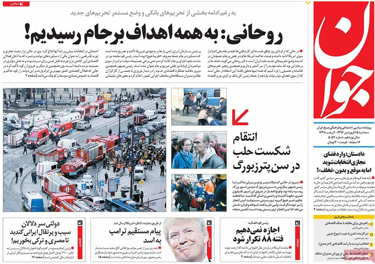 A Look at Iranian Newspaper Front Pages on April 4-javan