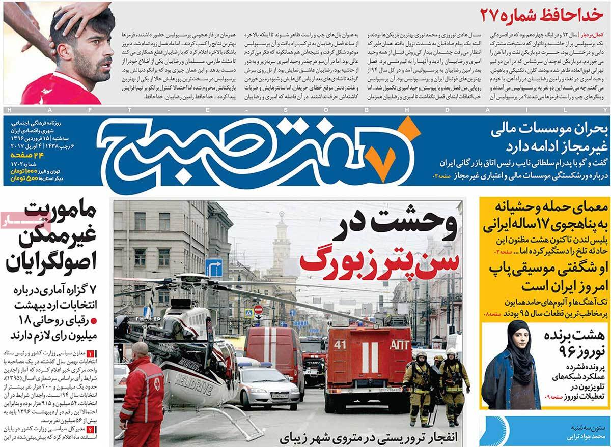 A Look at Iranian Newspaper Front Pages on April 4-haft e sobh