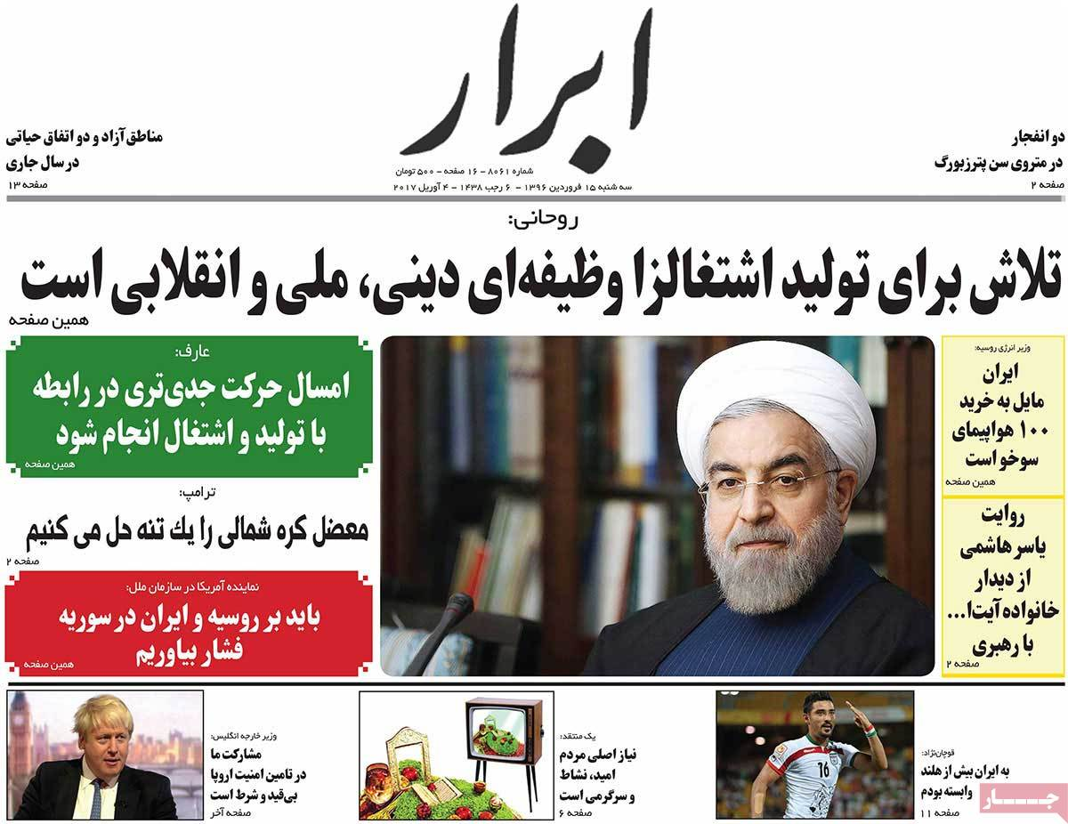 A Look at Iranian Newspaper Front Pages on April 4-abrar