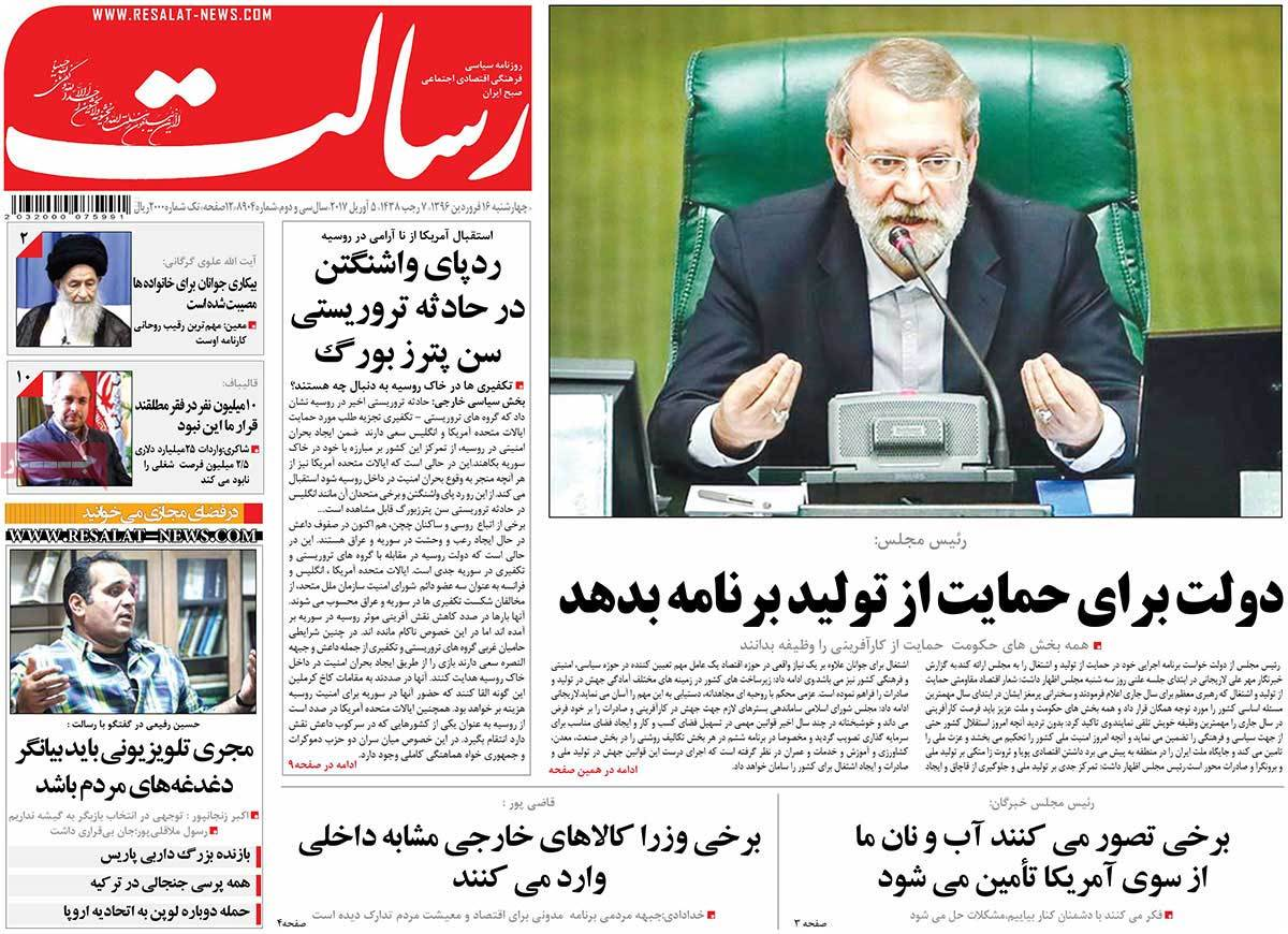 A Look at Iranian Newspaper Front Pages on April 5 - resalat