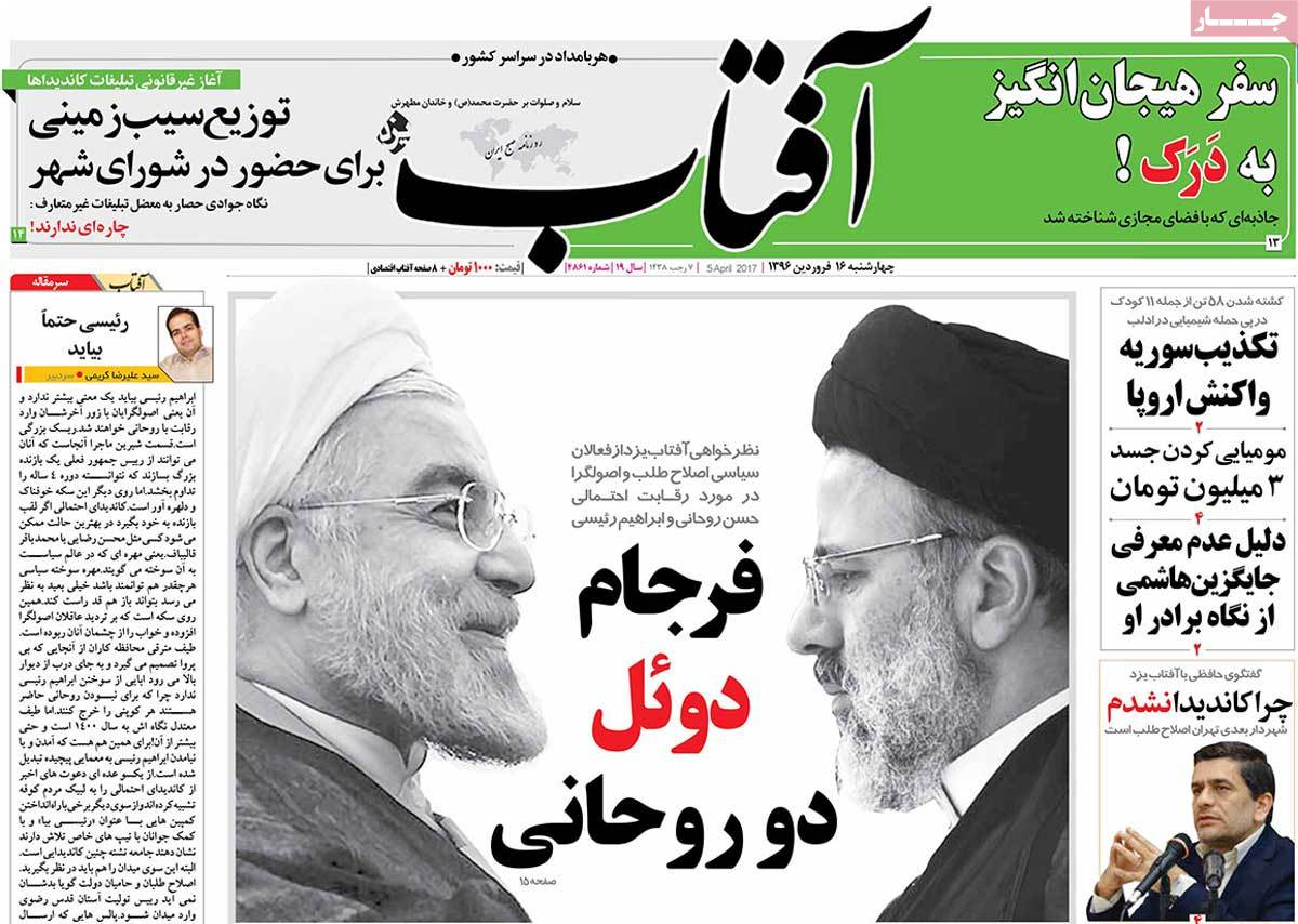 A Look at Iranian Newspaper Front Pages on April 5 - aftab yazd