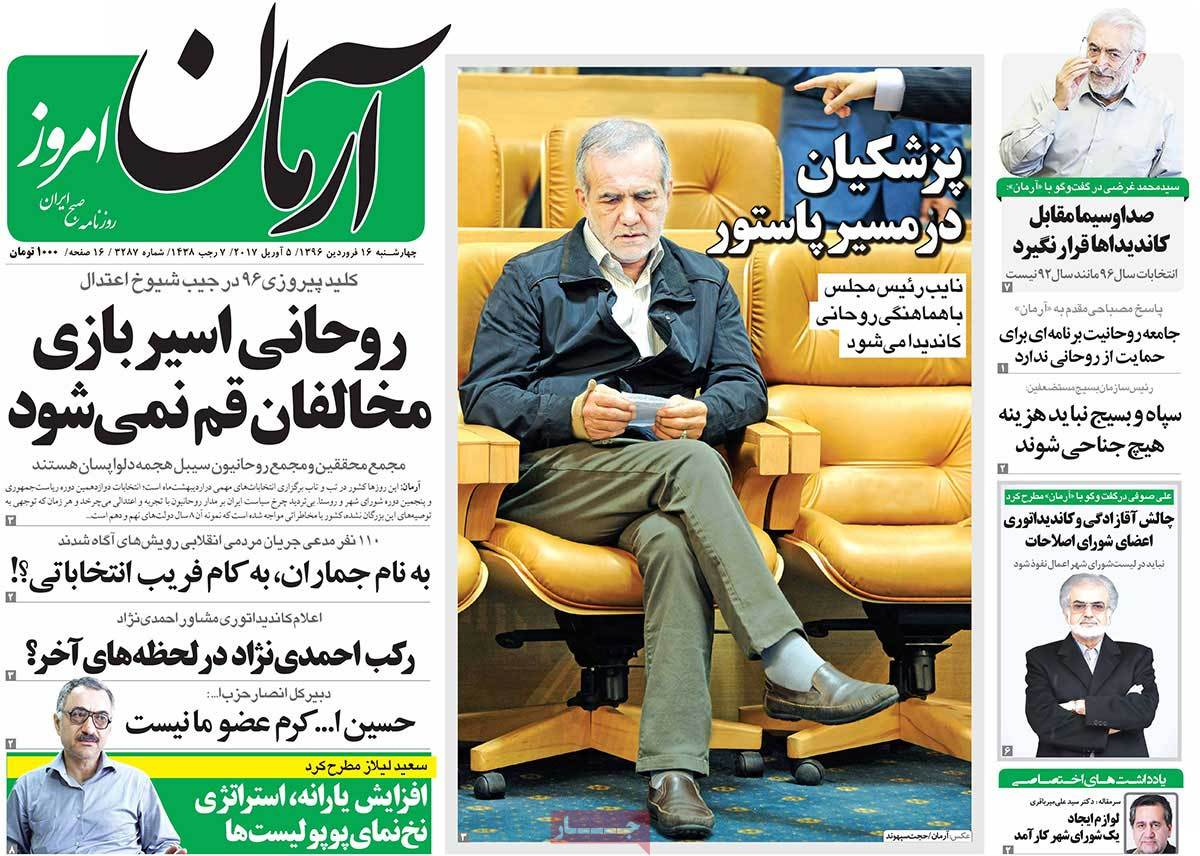 A Look at Iranian Newspaper Front Pages on April 5 - arman emruz