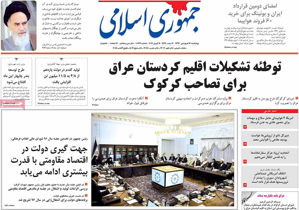 A Look at Iranian Newspaper Front Pages on April 5 - jomhori eslami