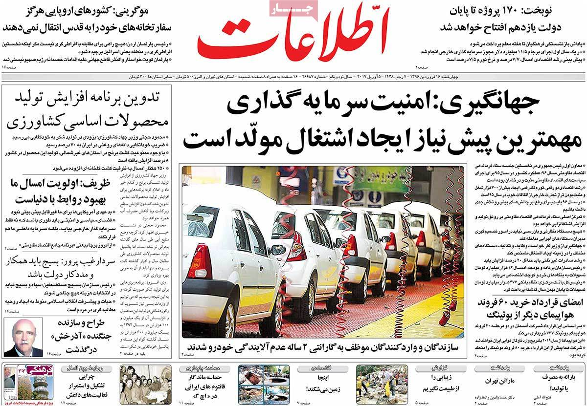 A Look at Iranian Newspaper Front Pages on April 5 - etelaat
