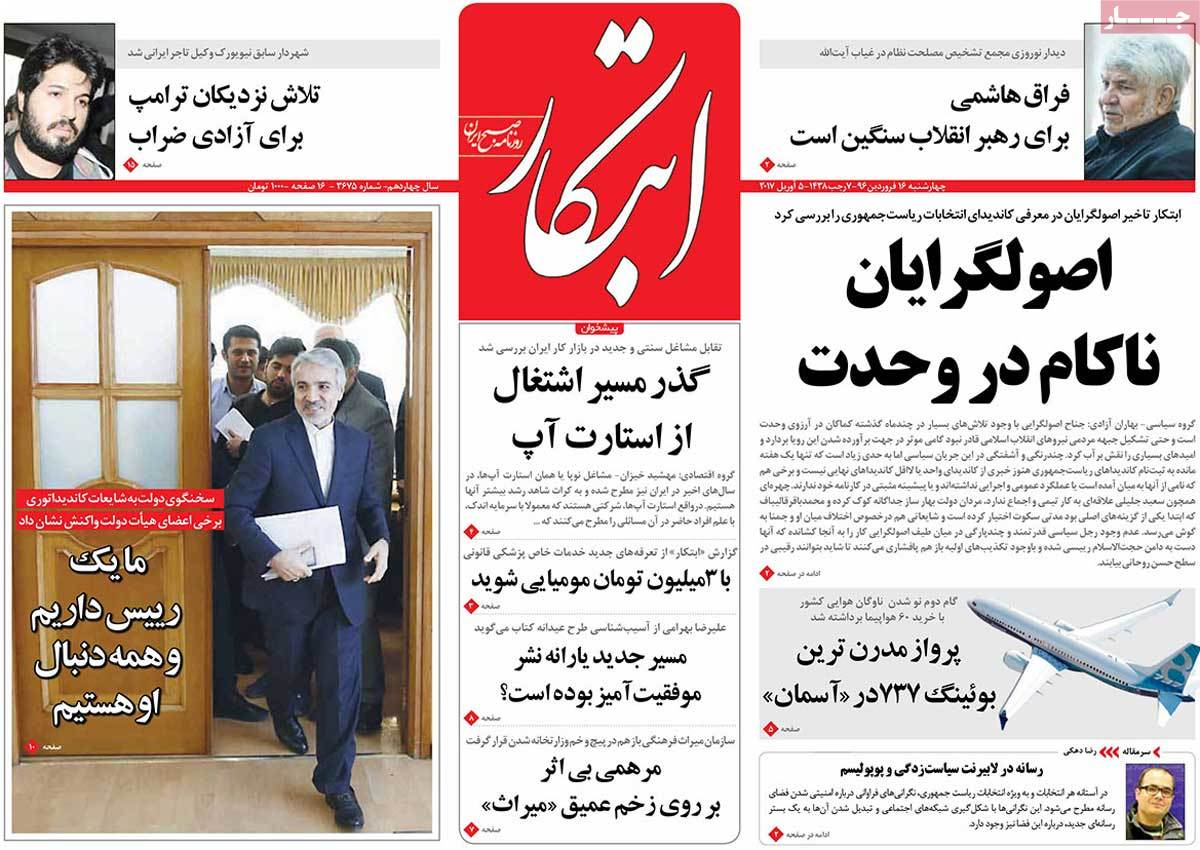 A Look at Iranian Newspaper Front Pages on April 5 - ebtekar