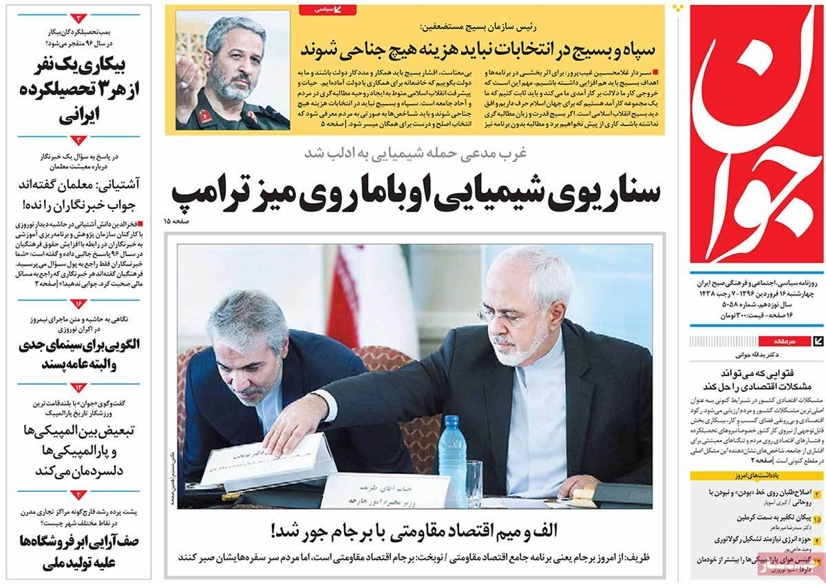 A Look at Iranian Newspaper Front Pages on April 5 - javan