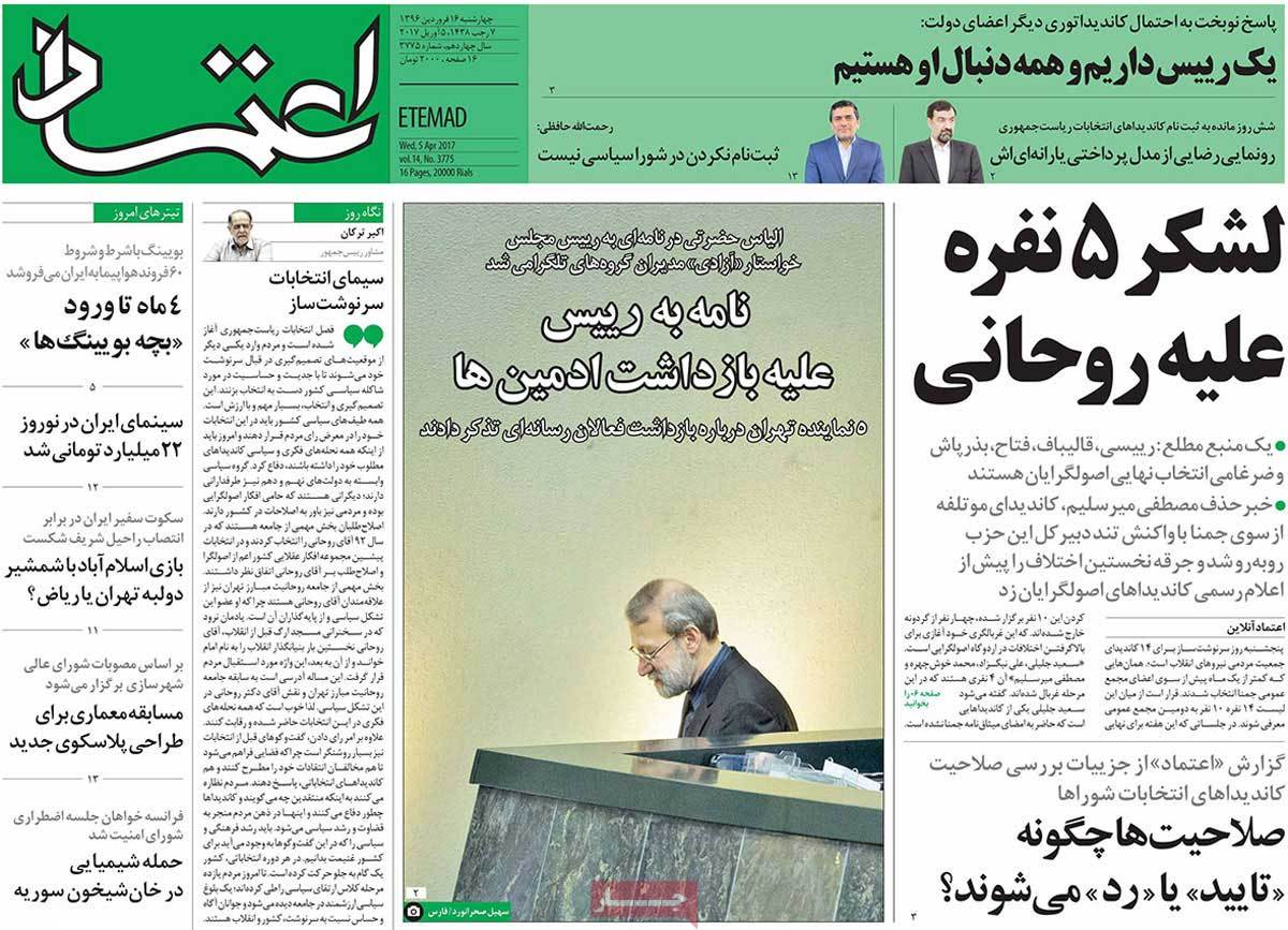 A Look at Iranian Newspaper Front Pages on April 5 - etemad