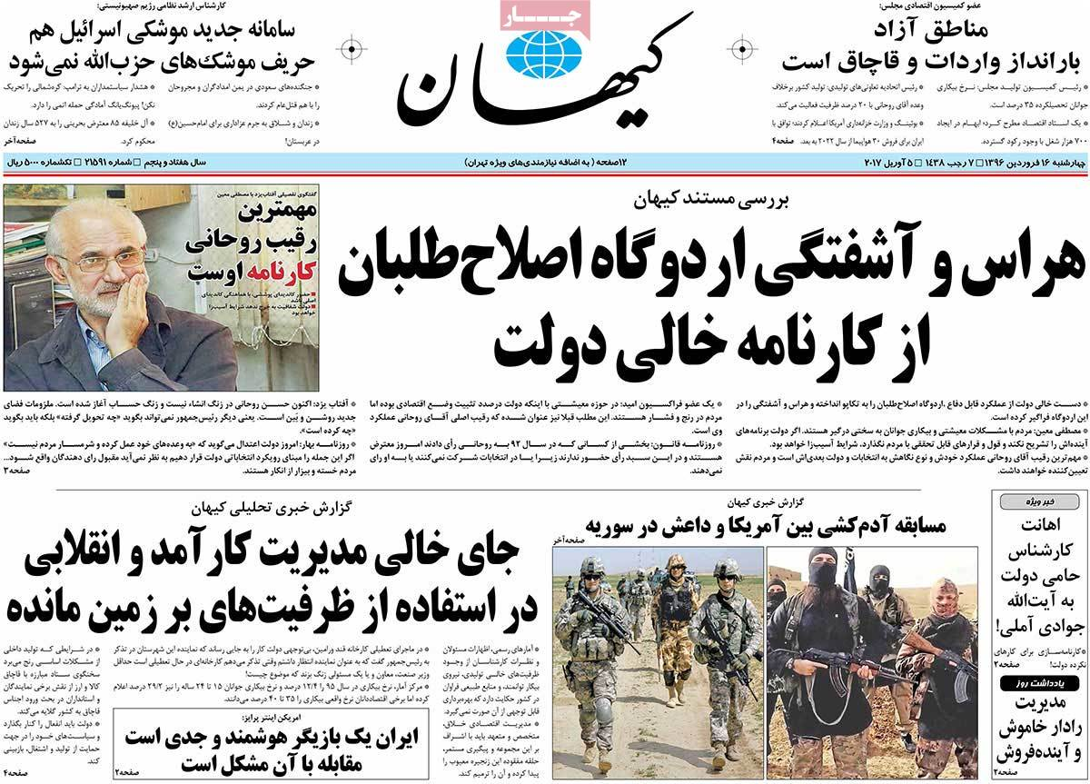 A Look at Iranian Newspaper Front Pages on April 5 - keyhan