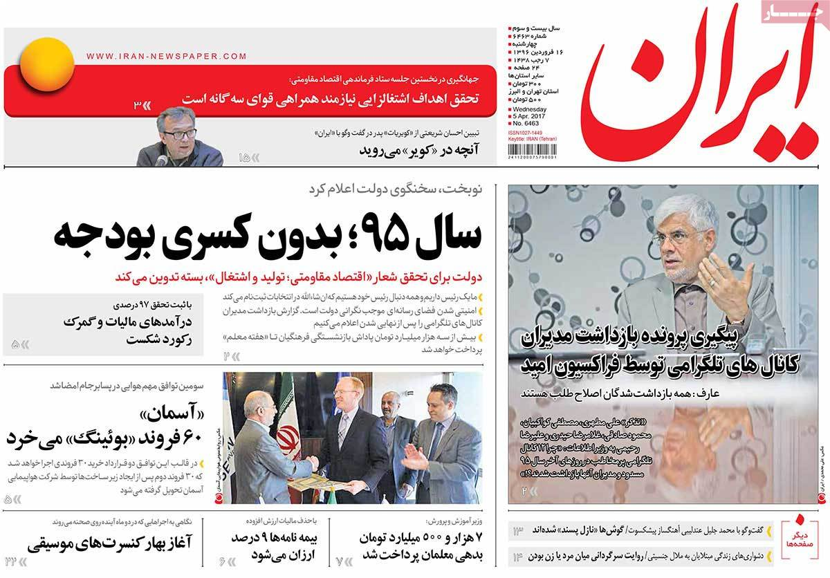 A Look at Iranian Newspaper Front Pages on April 5 - iran