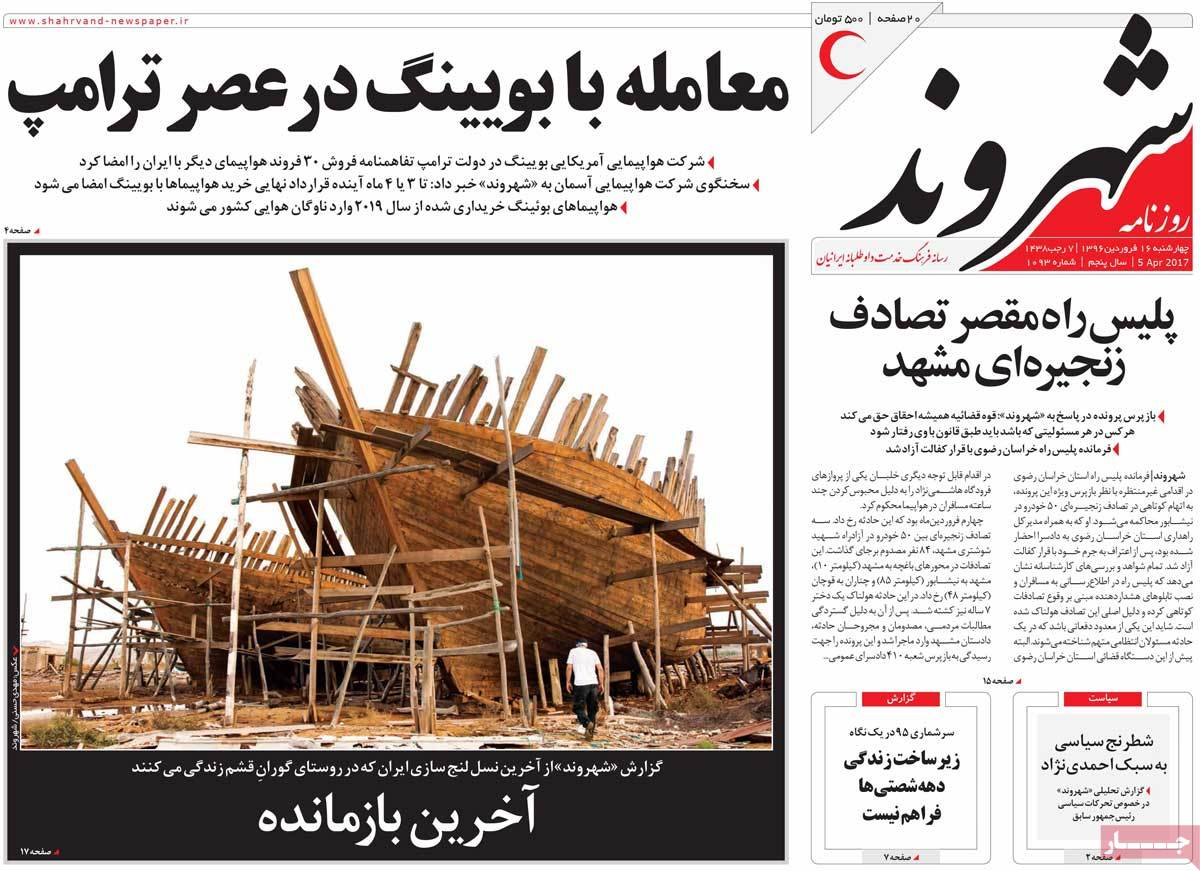 A Look at Iranian Newspaper Front Pages on April 5 - shahrvand