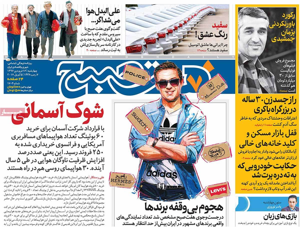 A Look at Iranian Newspaper Front Pages on April 5 - hafte sobh
