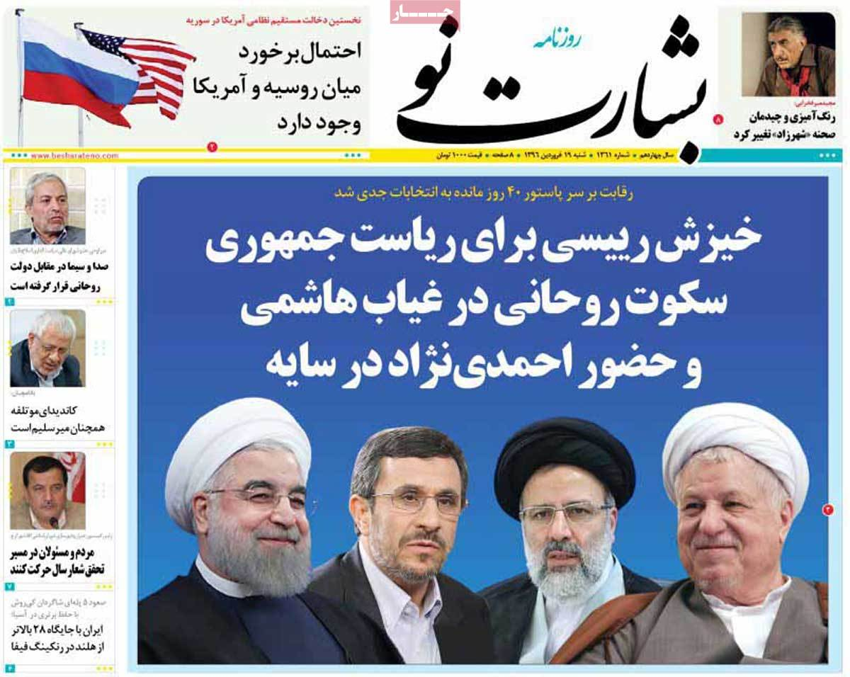 A Look at Iranian Newspaper Front Pages on April 8 - besharat no