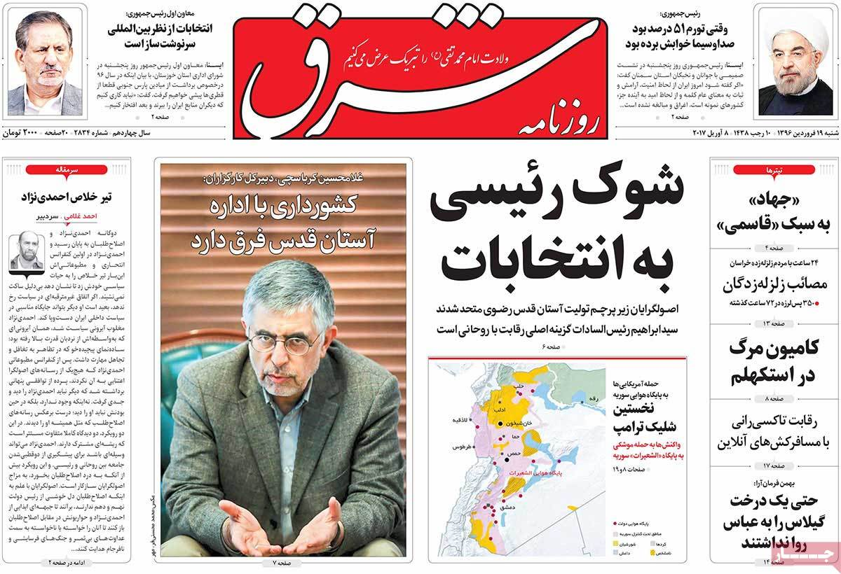 A Look at Iranian Newspaper Front Pages on April 8 - shargh