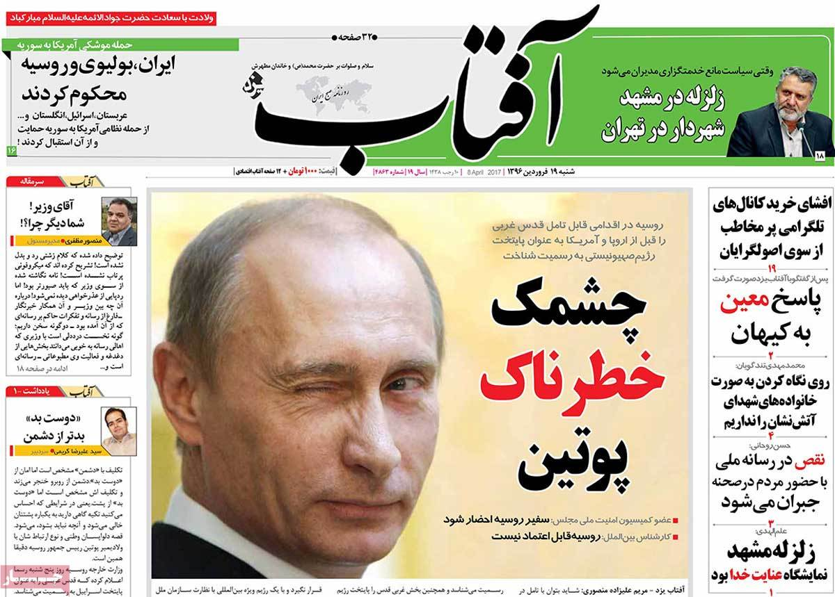 A Look at Iranian Newspaper Front Pages on April 8 - aftab yazd