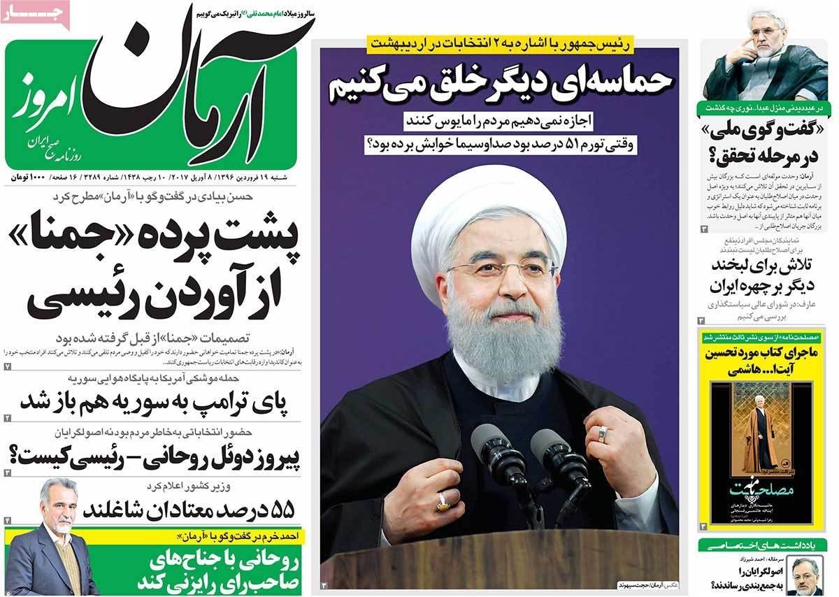 A Look at Iranian Newspaper Front Pages on April 8 - arman emruz